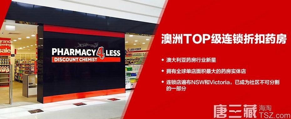 澳洲TOP级连锁折扣药房!Pharmacy 4 less中文官网海淘攻略:注册及购买教程