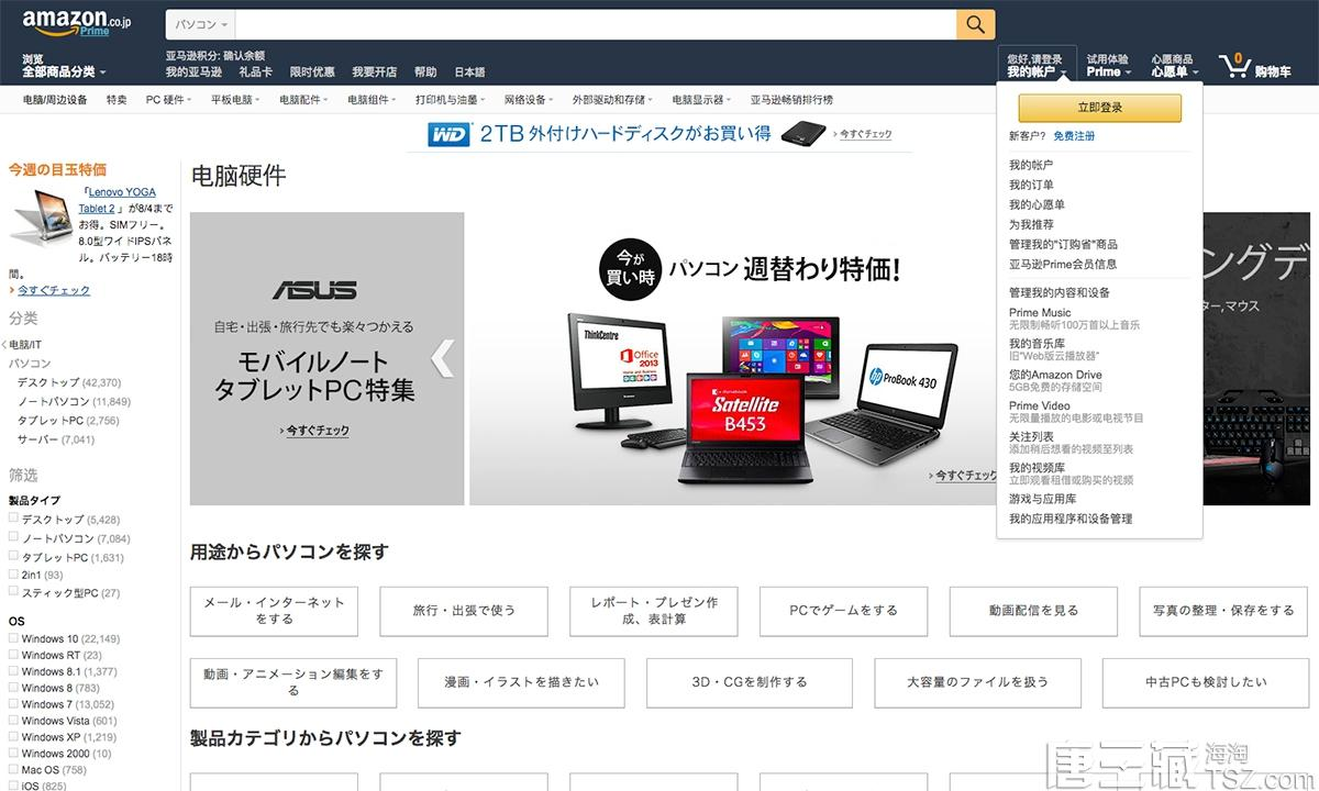 世界为中国狂!日本亚马逊新增汉语翻译功能、人民币结账