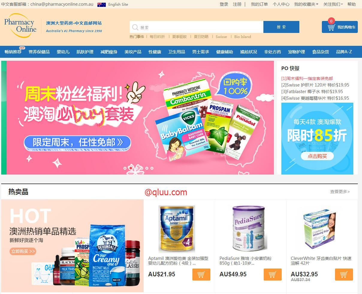 澳洲Pharmacy Online攻略PO药房海淘攻略