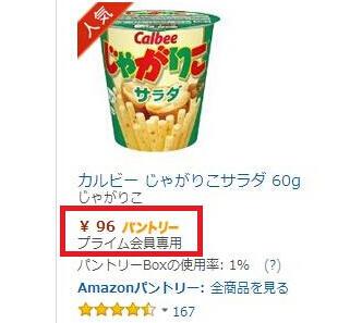 什么是日亚Prime Pantry,橙盒子计划