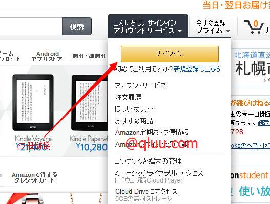 日本亚马逊(amazon co jp)日亚海淘教程2016年最新发布