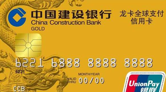 海淘信用卡推荐,建设银行,建行信用卡