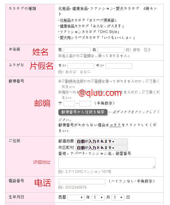 日本DHC官网海淘攻略教程,最新版