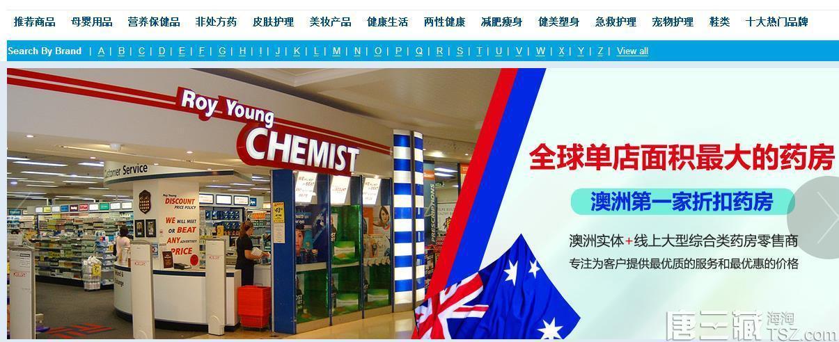 澳洲Roy Young药房中文官网海淘攻略:注册及购买教程