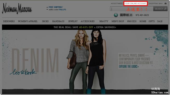Neiman Marcus海淘攻略:官网购物流程及介绍