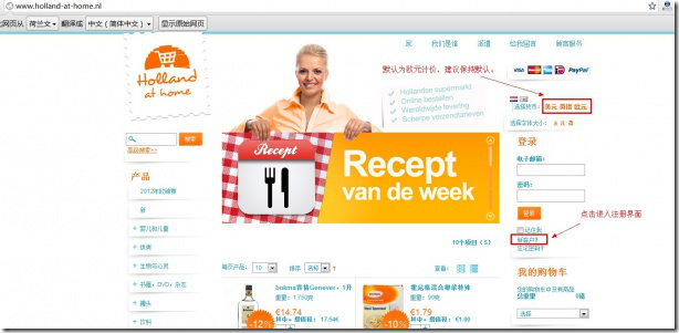 荷兰奶粉牛栏和美素holland-at-home官网海淘攻略