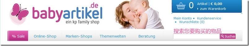 babyartikel母婴网 中文教程