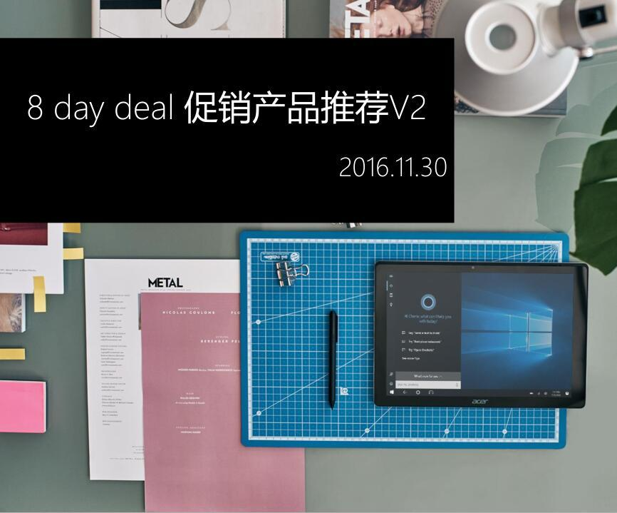 Microsoft微软官网8 day deal促销产品推荐