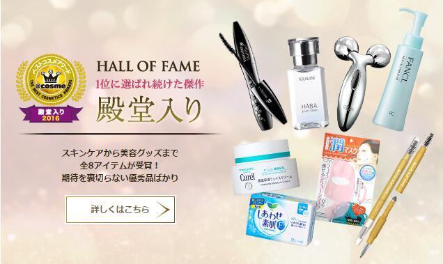 2016日本cosme大赏殿堂级产品Top 5推荐