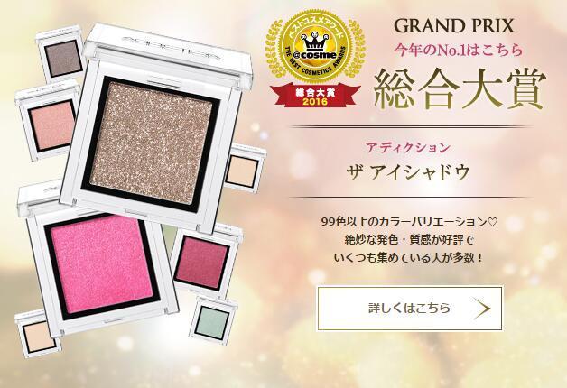 2016日本cosme综合大赏新鲜出炉!日本美妆人气产品不容错过