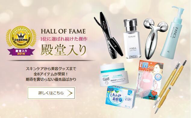2016日本cosme大赏殿堂级推荐 八款超人气美妆产品合集
