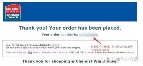 澳洲海淘鼻祖chemistwarehouse的攻略(四)查件