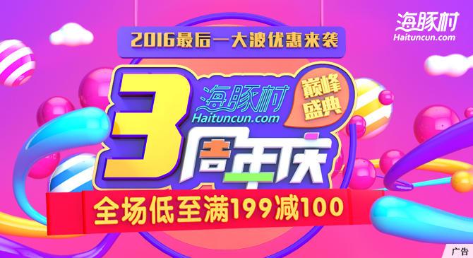 【海豚村】3周年庆,全场低至199减100!
