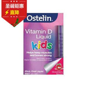 【全场免邮+专享立减】全网最低价!Ostelin 维生素D口服液(草莓味)20ml澳洲直邮!
