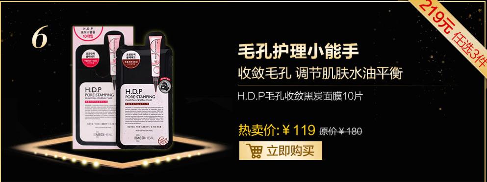 【美迪惠尔支付宝日】  H D P毛孔收敛黑炭面膜 10片装  3件¥199