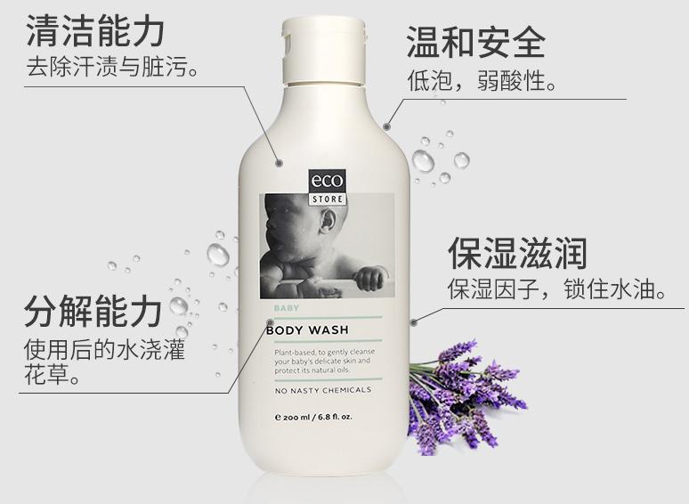 【新年满79纽立减8纽】Ecostore 宝宝沐浴露乳 200ml 植物提取 天然洁净 亲肤温和