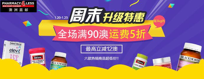 【Pharmacy 4 less】全场满90澳运费仅5折,最高立减12澳+精选6款商品特价