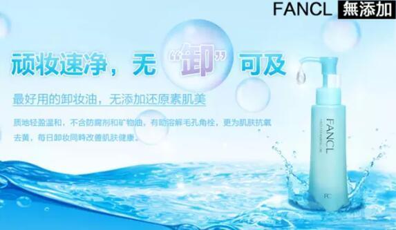 FANCL卸妆油怎么样 FANCL卸妆油效果好吗