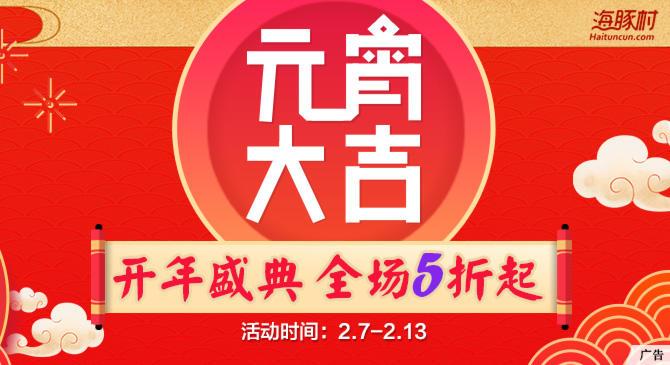 【海豚村】元宵大吉,开年盛典,全场5折起!