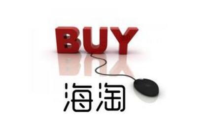 海淘最受关注的是这四类商品 你买过吗?