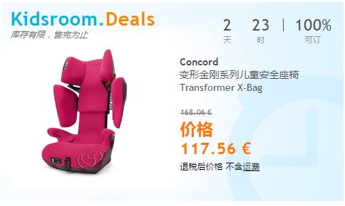 Kidsroom  Concord 变形金刚系列X-Bag 粉色款降价啦!!!超级划算