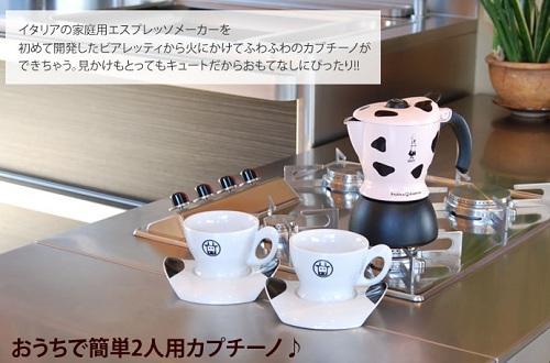 BIALETTI 意大利蒸汽压力咖啡壶(摩卡壶) 奶牛花 8480日元(约509元)
