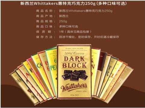 惠特克whittaker& 039s巧克力特价89元 4包(口味任选)