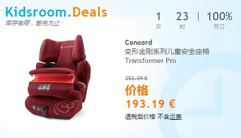 Concord变形金刚Pro系列 红色款 便宜近60欧啦!!!