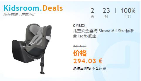 Cybex M系列反向儿童安全座椅秒杀啦