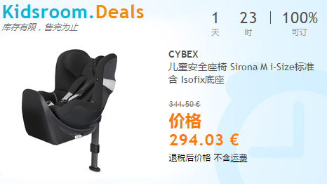 CYBEX 儿童安全座椅 Sirona M i-Size标准 含底座哦 打折打折