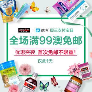 澳洲TOP级连锁折扣药房Pharmacy 4 less中文站周三支付宝日:全场满99澳免邮 不限重!