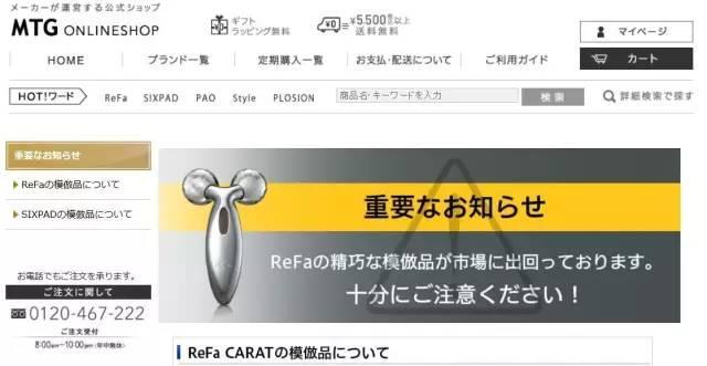 Refa为什么一定要在日本买? 日本ReFa真假辨别方法