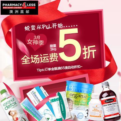 澳洲TOP级连锁折扣药房Pharmacy 4 less中文站半周年预热3月女神季:全场运费5折  澳洲直邮!