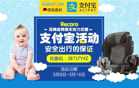 kidsroom支付宝活动--德国品牌Recaro全场优惠活动开始啦