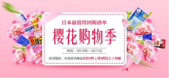 樱花购物季——日本最值得回购清单 任选5件包邮