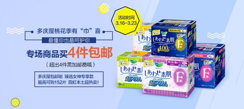 """多庆屋桃花季送""""巾""""喜【卫生棉专场】限4件包邮"""