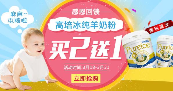 【买空保税仓】新西兰高培冰纯羊奶粉1~2段 买2送1