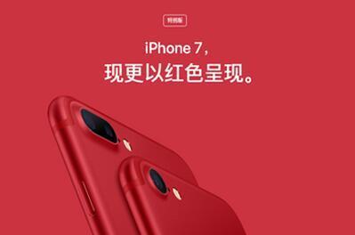 红色版iPhone 7正式发布 苹果开售时间及配置售价大汇总