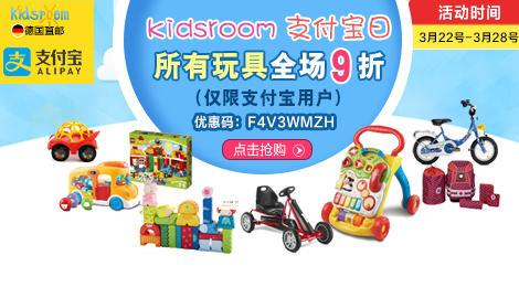 kidsroom支付宝日再一次给力报道--全场所有玩具品牌9折优惠