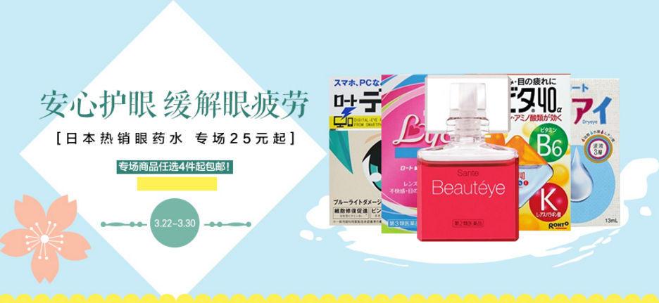 【4件包邮】日本多庆屋热销眼药水 25元起