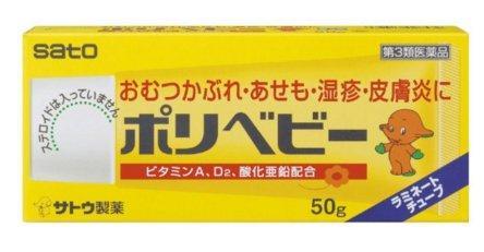 会员专享:佐藤制药Sato婴儿止痒消炎去湿疹护臀软膏50g 特价609日元 约39元