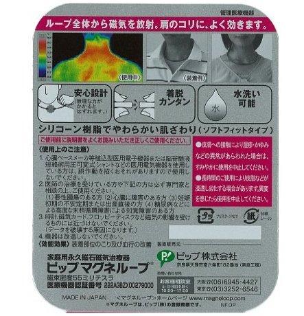 缓解肩颈酸痛:PIP蓓福藤本Magne loop 永久磁石保健项圈 50cm 新降至1209日元 约¥75