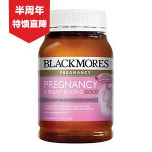 全网最低 BLACKMORES 澳佳宝 孕期 哺乳期黄金综合配方 180粒