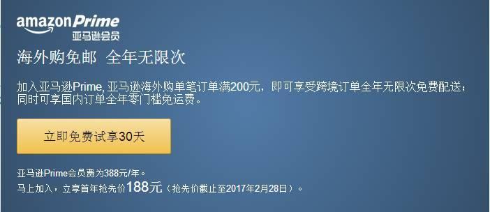 中亚海外购PRIME会员30天免费体验指南(附自动扣费取消流程)
