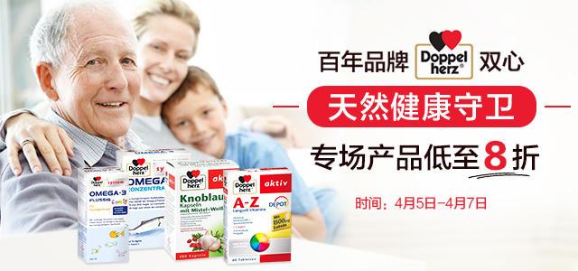 【德国DC】双心保健品牌专场特价8折