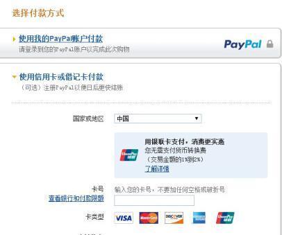 ssense支付方式有哪些? 奢侈品网站ssense支付方式汇总