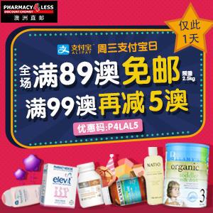 澳洲Pharmacy 4 less中文站周三支付宝日!全场满89澳免邮!满99澳再减5澳!澳洲直邮!