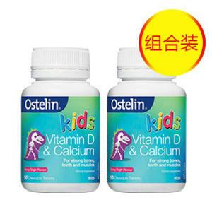 【全场免邮】4月超值组合 Ostelin 儿童钙+维生素D咀嚼片 50片X2 澳洲直邮