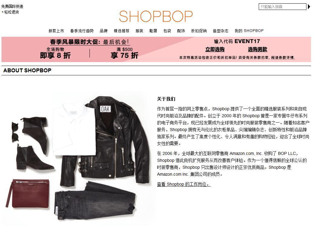 Shopbop烧包网可靠吗 Shopbop中文官网介绍