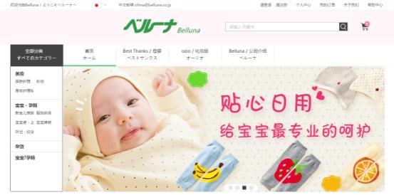 日本Belluna中文官网上线! 日本Belluna商家介绍